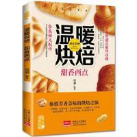 爱上回家吃饭:温暖烘培:甜香西点 新手零基础入门教程书籍 饼干、蛋糕、面包、甜品 家用烘焙烤箱、材料模具的基础知识