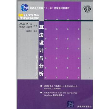 算法设计与分析(21世纪大学本科计算机专业系列教材)