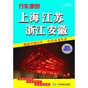 2014上海 江苏 浙江 安徽行车地图