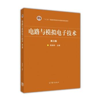 """电路与模拟电子技术(第三版)/""""十二五""""普通高等教育本科*规划教材"""