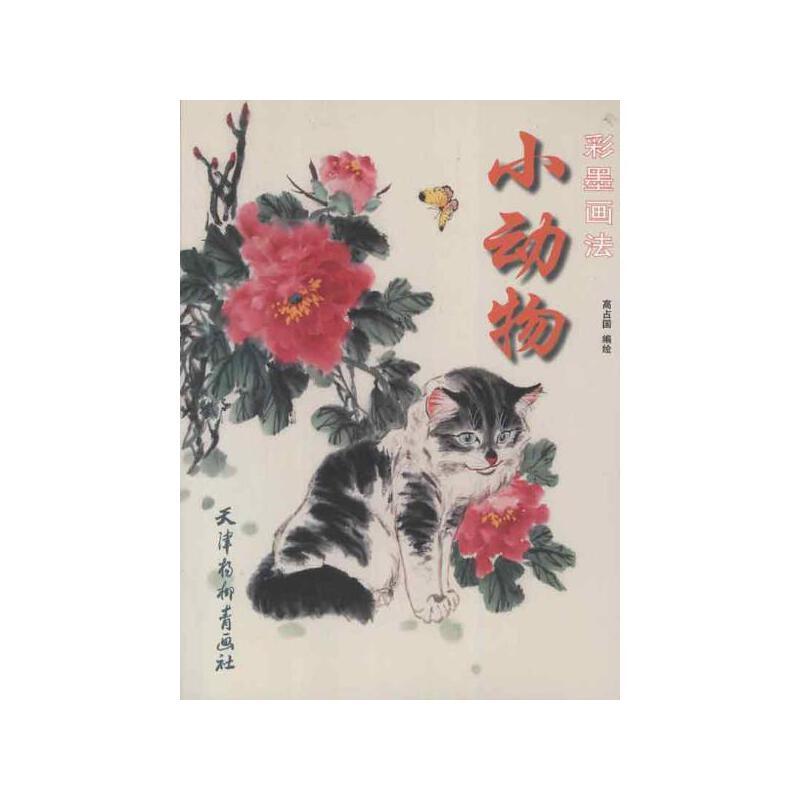 小动物彩墨画法 高占国 天津杨柳青出版社