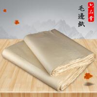 六品堂六尺对开/八尺屏毛边纸安徽泾县书法练习创作毛边纸元书纸