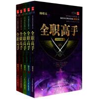 全职高手(第11-15册,套装共5本)