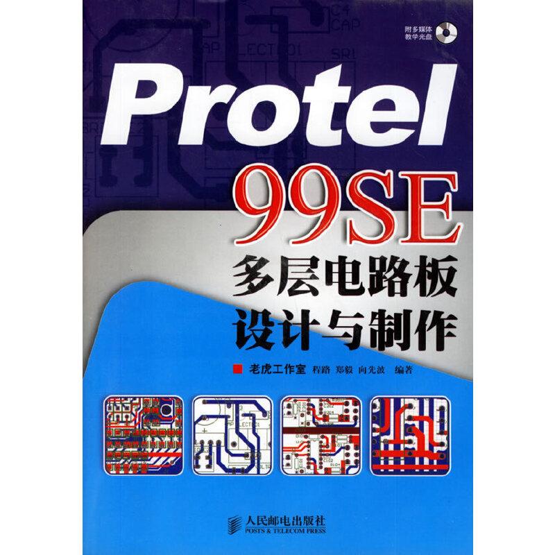 protel 99se多层电路版设计与制作(附光盘)