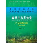 森林生态系统卷:广东鼎湖山站(1998-2008)