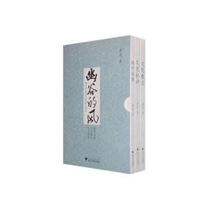 幽谷的风(全三册)