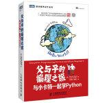 父与子的编程之旅:与小卡特一起学Python