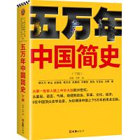 五万年中国简史.下册(从头一批智人踏上中华大地到20世纪,可能是时间跨度最长的中国史)