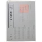 钦定四库全书:楚辞集注(全二册)