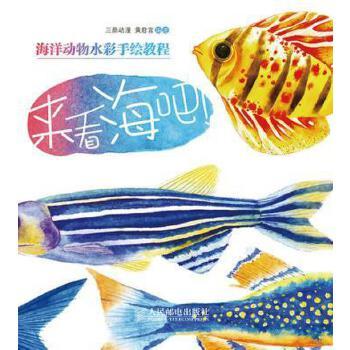 来看海吧 海洋动物水彩手绘教程