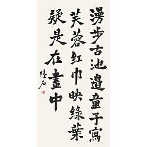 陆石《漫步古池边》中国书协创始人和领导人之一