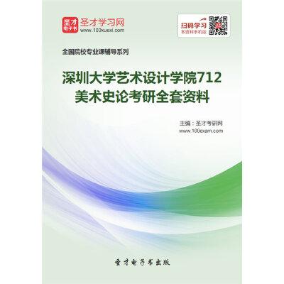 【全套资料】2018年深圳大学艺术设计学院712美术史论考研全套资.