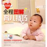 全程图解育儿技巧 《妈咪宝贝》杂志社 9787538441871