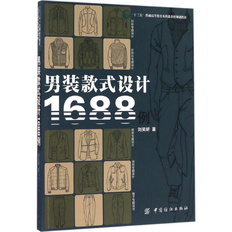 男装款式设计1688例 刘笑妍 著 中国纺织出版社