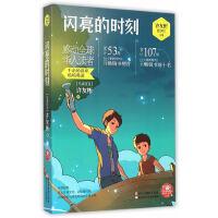 红蜻蜓暖爱长篇小说:闪亮的时刻