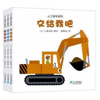 小工程车系列-(共3册)