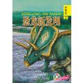 恐龙新发现·白垩纪3(附光盘)