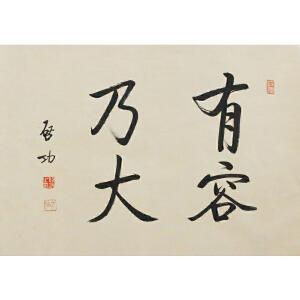 启功《有容乃大》中国书法家、书画鉴定家