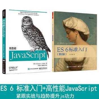 ES6标准入门+高性能JavaScript 两本套 前端开发人员推荐套装 程序设计 编程语言 js JavaScript教程 es6全书(第2版) 阮一峰 著