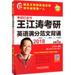 苹果英语考研红皮书:2018王江涛考研英语满分范文背诵