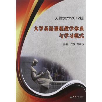 天津大学2012级大学英语课程教学体系与学习模式