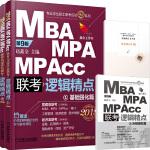 """2018机工版精点教材 MBA/MPA/MPAcc联考与经济类联考 逻辑精点 第9版 (赠送价值1980元的全程学习备考课程&""""零基础入门篇""""手册)"""