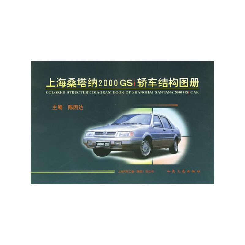 《上海桑塔纳 2000 gsi