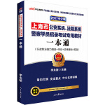中公2017上海市公安系统法院系统警察学员招录考试专用教材一本通