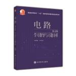 电路/学习指导与习题分析(第五版)