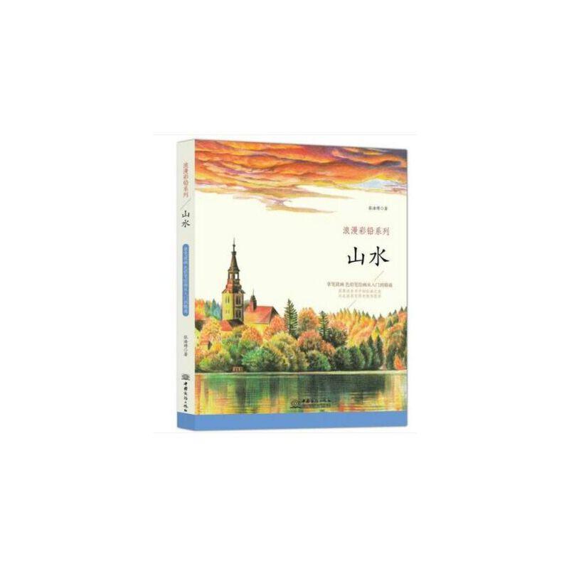 浪漫彩铅系列山水篇 各种山水景色素描彩铅画色铅笔画入门基础绘彩铅