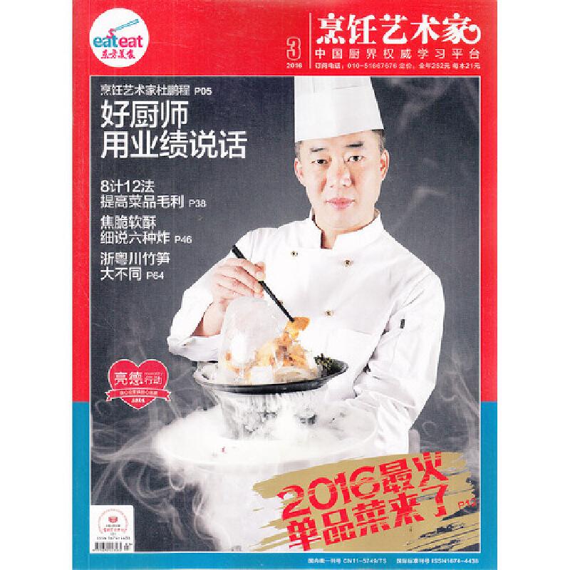 【东方美食烹饪艺术家杂志2016年3月好厨师中国美食节南宁图片