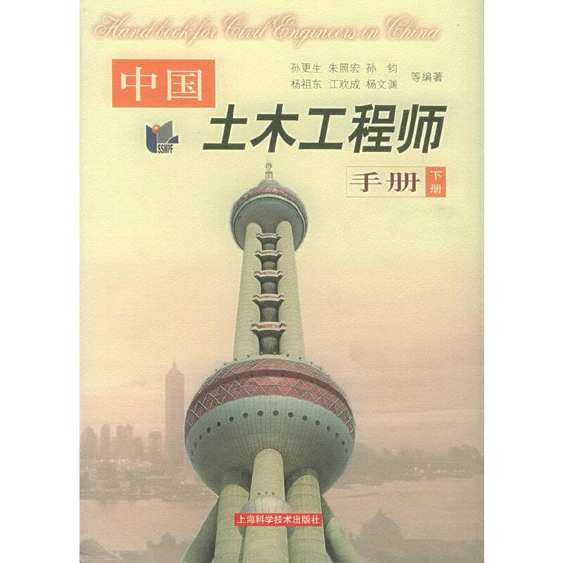中国土木工程师手册(下册)