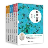 纳兰性德词集套装6册(当时只道是寻常+人生若只如初见+藕花深处+一泓清心+殊胜+