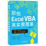 别怕,Excel VBA其实很简单(基础学习全新版)
