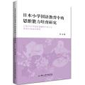 日本小学国语教育中的思维能力培育研究