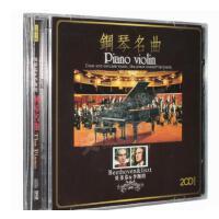 正版贝多芬&李斯特钢琴名曲精选集2CD古典音乐汽车载cd光盘碟片