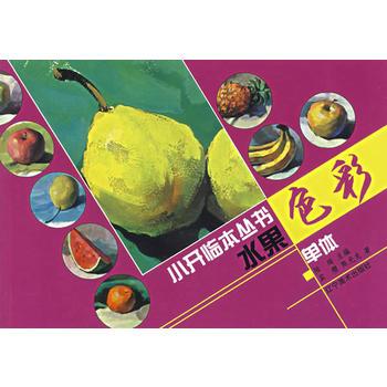 色彩单体小开临本・水果