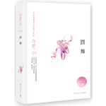 圆舞(精装版,亦舒独家指定授权,亦舒小说系列)