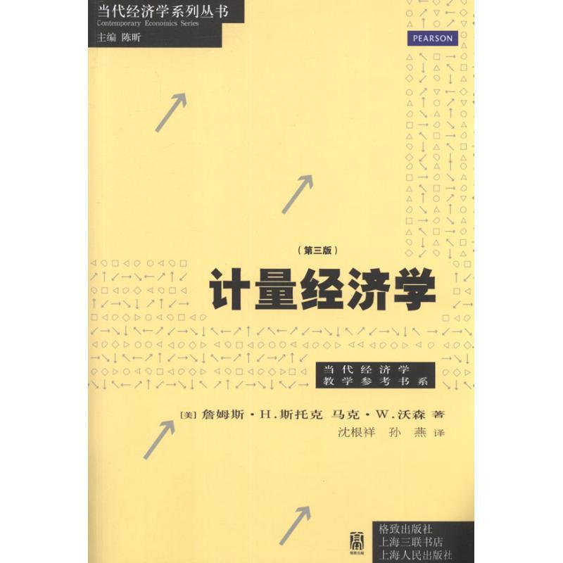 计量经济学_张晓峒 计量经济学