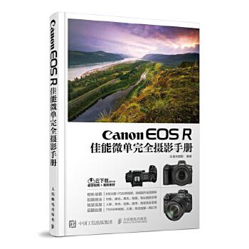 正版 Canon EOS R佳能微单wan全摄影手册 适合佳能EOS R微单相机用户和准备购买佳能E
