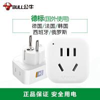 [工厂直营] BULL 公牛 德标转国标电源转换器插座GN-L01G
