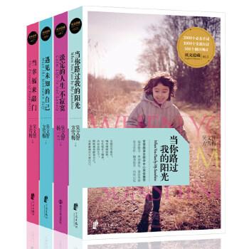 正版英文爱藏4本每天读一篇美丽英文英语美文双语版中英对照书籍英语学习读本英语小说双语读物英语阅读遇见未知的自己
