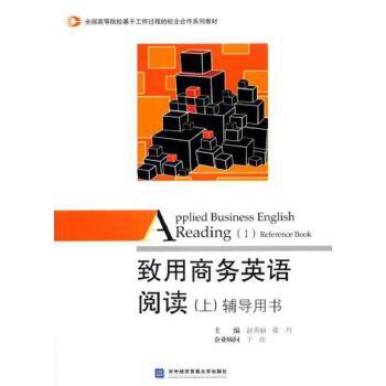 致用商务英语阅读(上辅导用书全国高等院校基于工作过程的校企合