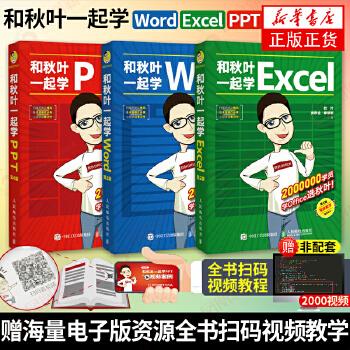 和秋叶一起学PPT、Excel、Word:又快又好打造说服力幻灯片(第3版) 学办公软件 学表格数据处理与分析 函数和公式的应用 word文档实战技巧 秋叶PPT