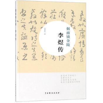 烟雨锁金陵:李煜传
