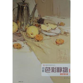 色彩静物(Ⅰ凝色赋调)/主题教学线索系列丛书