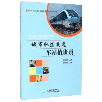 城市轨道交通车站值班员 李宇辉 9787113189785
