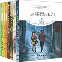 殷健灵经典爱藏(1、2合辑,共8册)