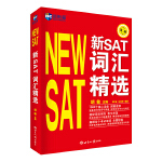 新SAT词汇精选--新航道英语学习丛书