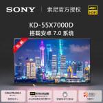 索尼(SONY) KD-55X7000D 55英寸4K超高清HDR安卓智能LED液晶电视